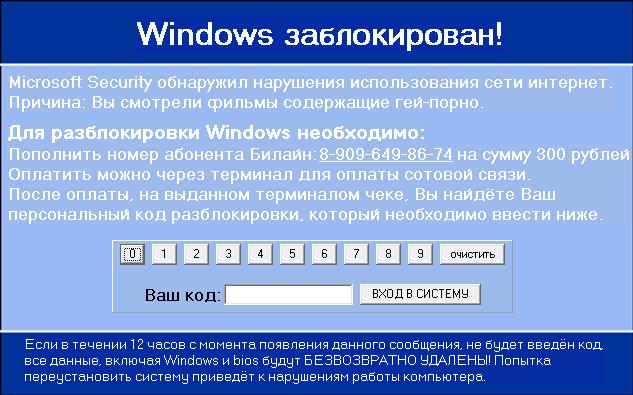 Заблокировался компьютер: что делать? Компьютерная помощь онлайн